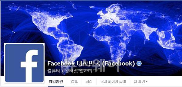 페이스북 오큘러스 인수…페북판 가상현실 가시화?