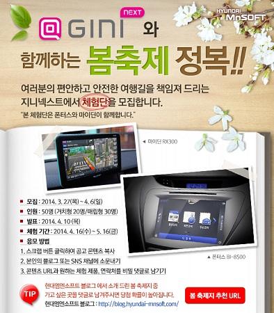 현대엠엔소프트, '지니 넥스트' 고객 체험단 모집