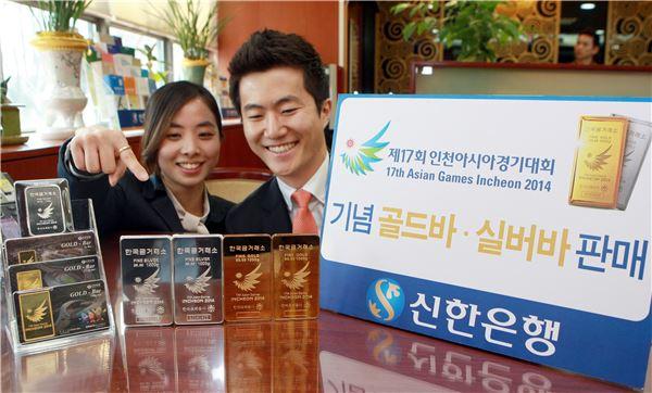 신한銀, 인천아시아경기대회 기념 '공식 기념바' 판매