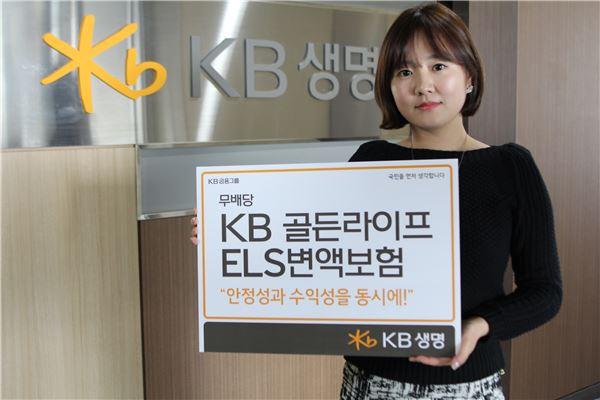 KB생명, 'KB골든라이프ELS변액보험' 출시
