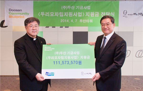 두산, 두리모 자립 지원금 '1억1천만원' 전달