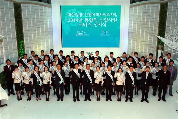대한항공 신입사원, 인천공항서 서비스 선서식 진행
