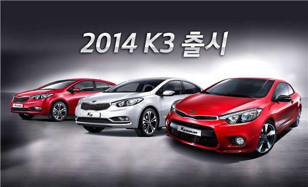 기아차, 상품성 향상 시킨 2014년형 K3 출시
