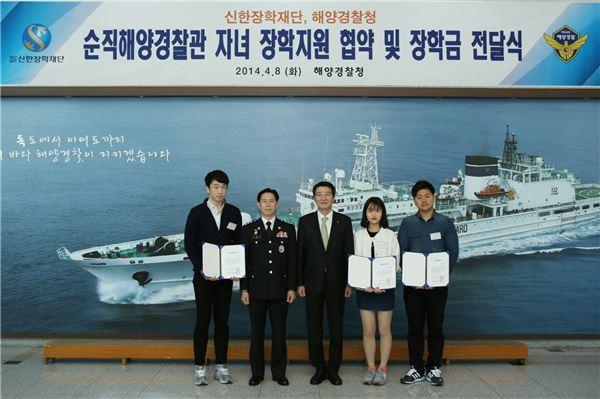 신한지주, 순직 해양경찰관 자녀에게 장학금 지원