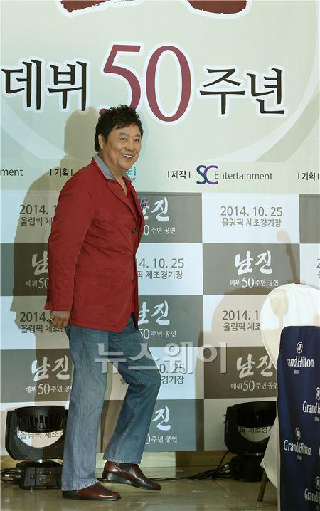 '남진', 벌써 데뷔 50년