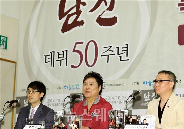 '남진'데뷔 50주년 기념 기자간담회 열어