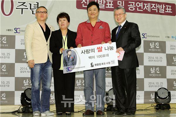 남진, 훈훈한 '데뷔 50주년'