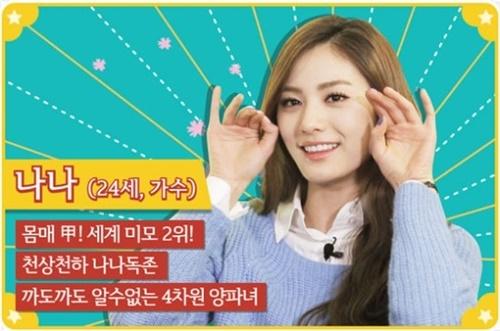 '룸메이트' 나나 캐릭터 카드 공개…세계 2위 미모·4차원 양파녀