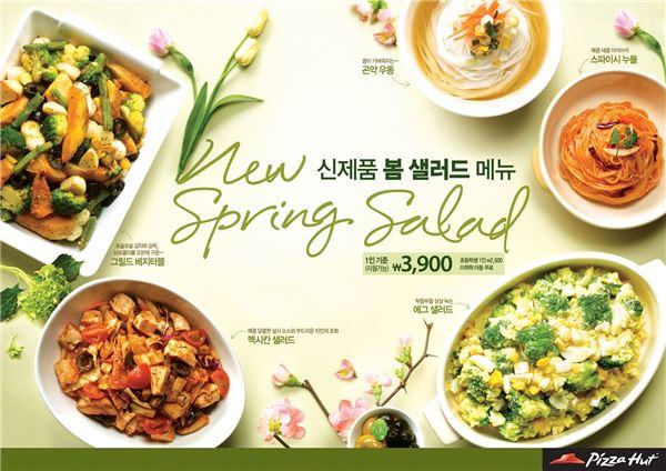 피자헛, 샐러드키친 봄 신메뉴 출시