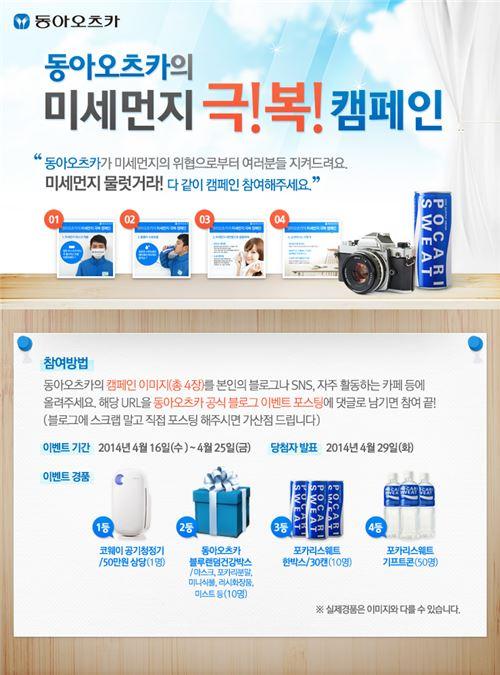 동아오츠카, '미세먼지 극!복! 캠페인' 실시