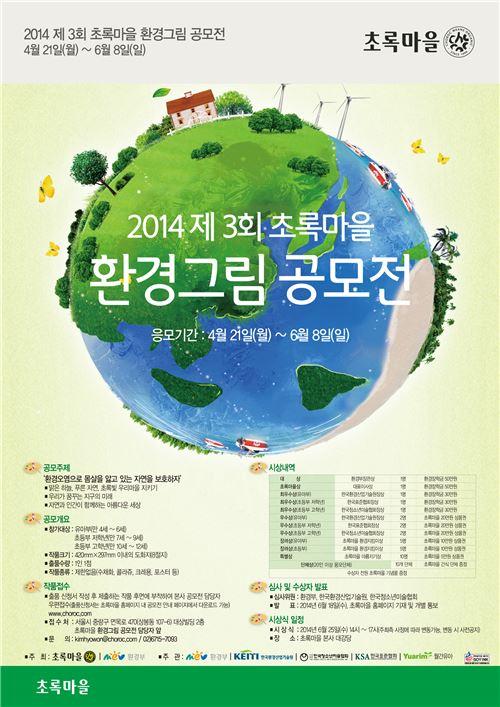 초록마을, 환경사랑 그림 공모전 개최