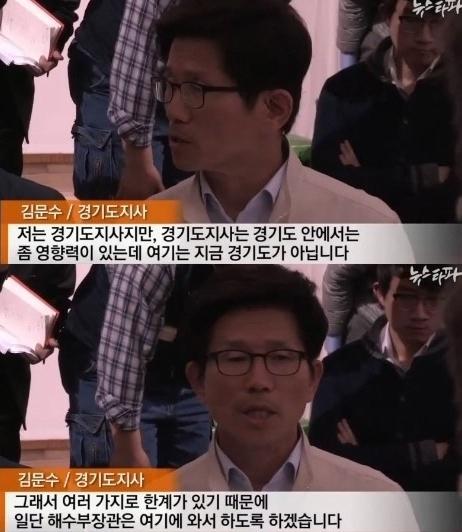 """'뉴스타파' 김문수 경기도지사 """"경기도 안에서 영향력 있는데 여긴···"""""""