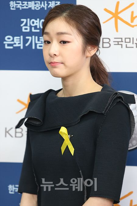 김연아 은퇴기념 메달행사 '세월호 애도'