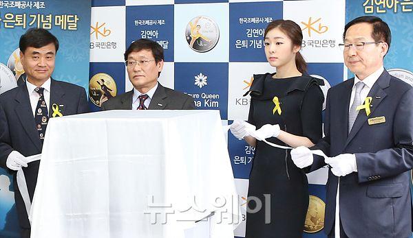 김연아 은퇴기념 메달행사, '검정원피스에 노란리본'