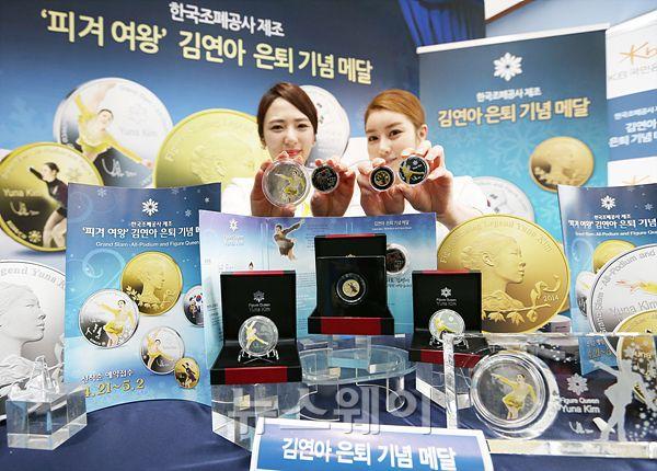 김연아 '은퇴 기념 메달 실물 공개'