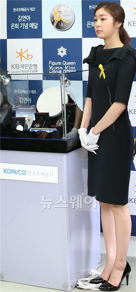 '김연아 은퇴기념 메달행사' 검은드레스·노란리본