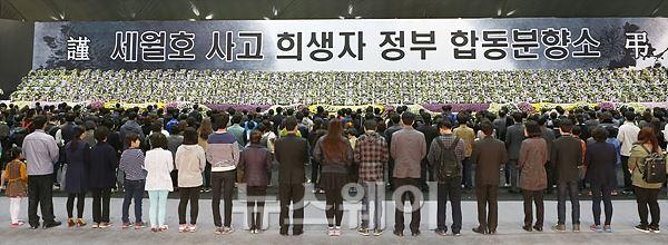 세월호 사고 희생자 '정부합동분향소'