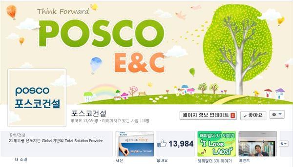 포스코건설, '한국에서 가장 공감받는 기업' 1위