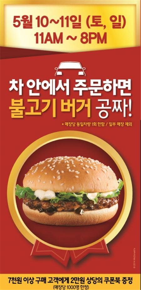 맥도날드, '드라이브 스루 데이' 행사 진행
