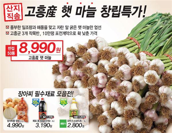 롯데슈퍼, 해풍맞고 자란 '고흥産 햇마늘' 판매
