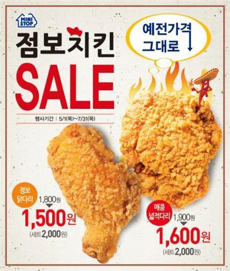 미니스톱, 치킨 2종 '예전가격 그대로' 할인