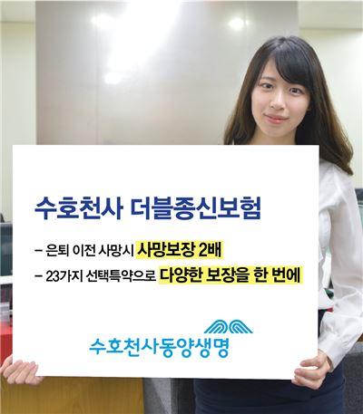 동양생명, 은퇴시기 고려한 '수호천사 더블종신보험' 출시