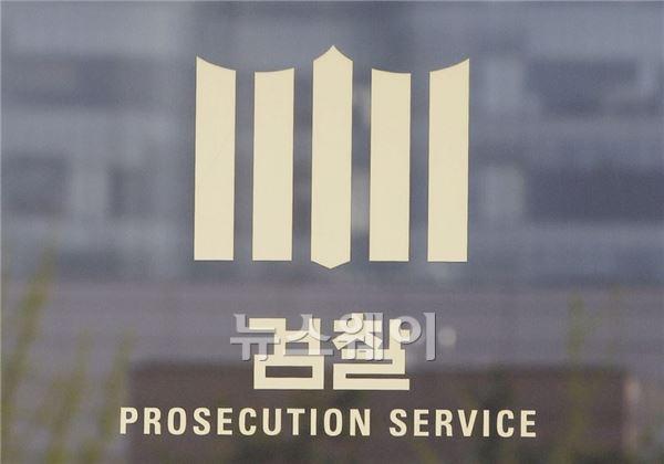 검찰, 신세계그룹 '상품권 비리 의혹' 내사 착수