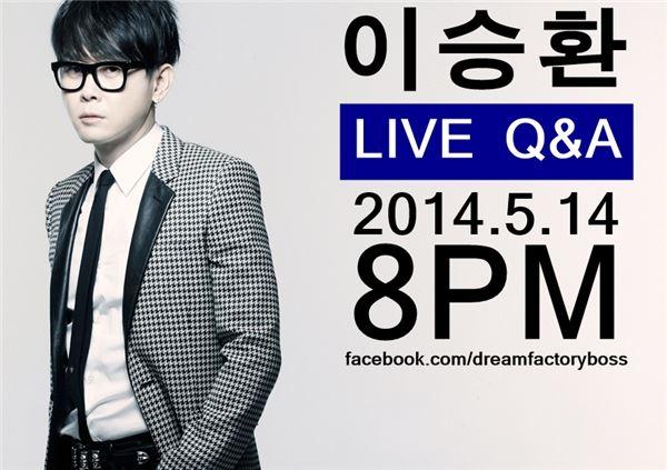 이승환, 14일 오후 8시 페이스북 통해 팬들과 소통