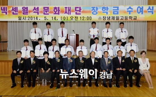 넥센월석문화재단, 창녕제일고에 장학금 1,500만원 전달