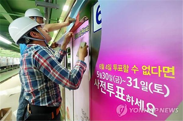투표시간 뺏는 고용주…벌금 1천만원 부과