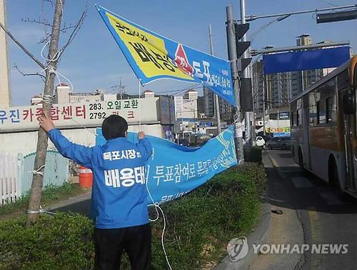 선관위, 정당·후보자 명의 투표참여 권유 현수막 금지