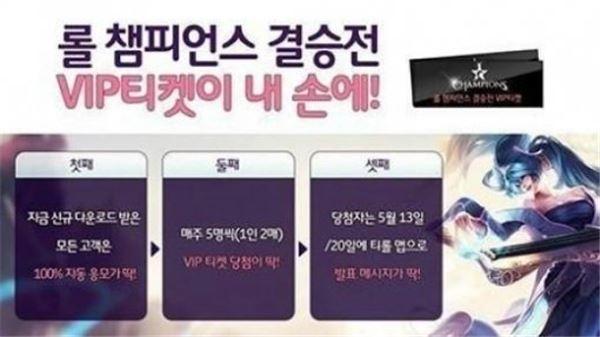 '롤챔스' 결승전 VIP서 무료로 보는 법…SK텔레콤 'T LOL' 앱 다운