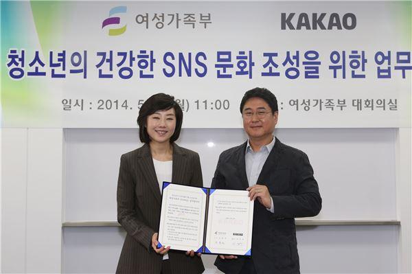 카카오-여가부, 청소년들의 건강한 SNS 문화조성 협력