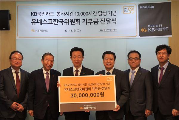 KB국민카드, '사회공헌활동 1만 시간 달성 기념' 기부금 전달