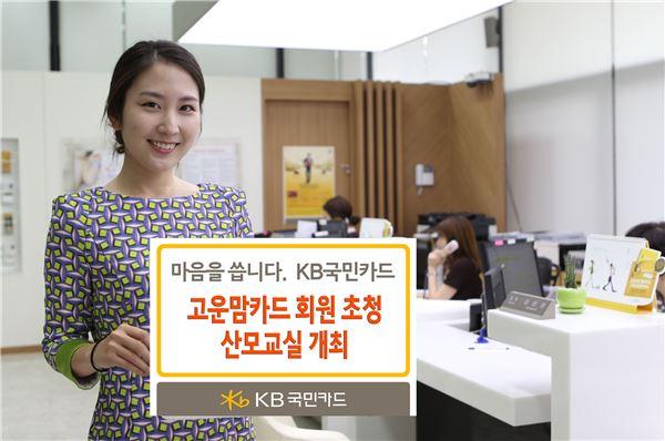KB국민카드, 고운맘카드 회원 초청 산모교실 개최