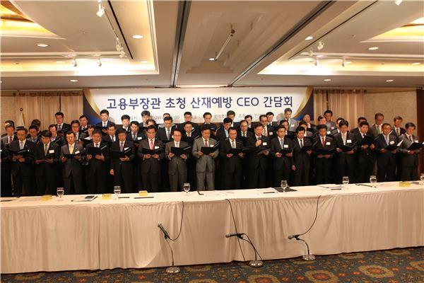 경영계 '안전 최우선 위한 경영계 실천 결의문' 채택