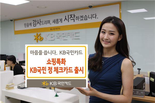 KB국민카드, 쇼핑 특화 'KB국민 정 체크카드' 출시