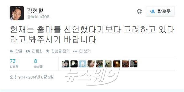 """YS 차남 김현철 """"동작을 새정치연합 후보로 출마 고려"""""""