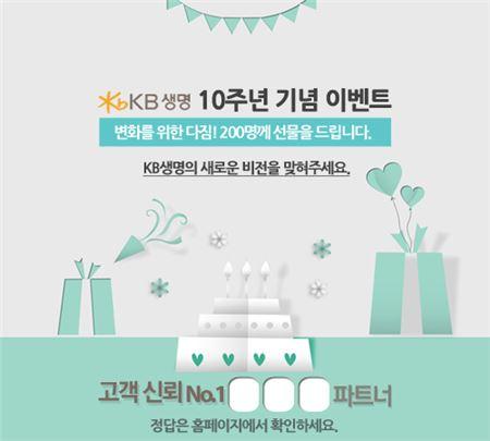 KB생명, 창립 10주년 비전 이벤트 진행