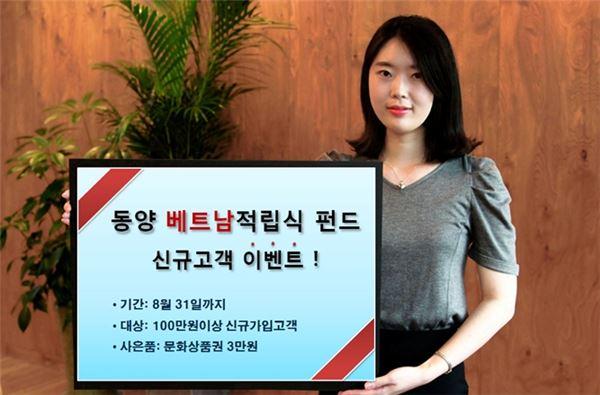 동양자산운용 '베트남적립식펀드' 고객감사 이벤트 시행