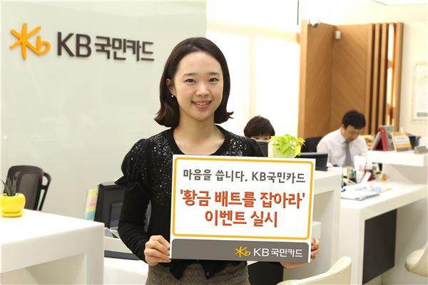KB국민카드, '황금 배트를 잡아라' 이벤트 진행