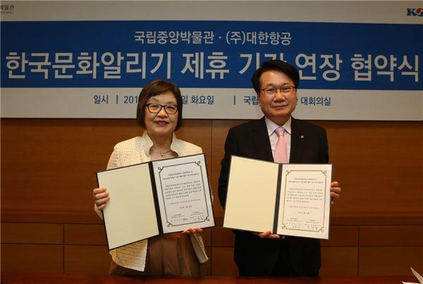 대한항공-국립중앙박물관, 한국문화 홍보 업무 제휴 연장