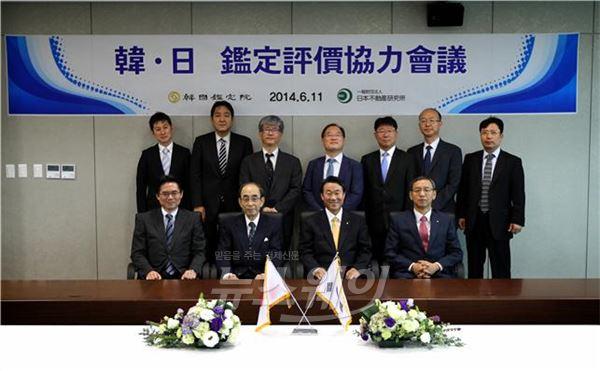 한국감정원, 일본부동산연구소와 감정평가 협력회의 개최