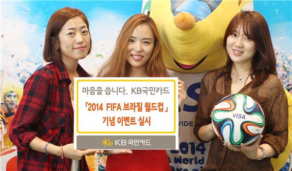 KB국민카드, '2014 FIFA 브라질 월드컵' 기념 이벤트 실시