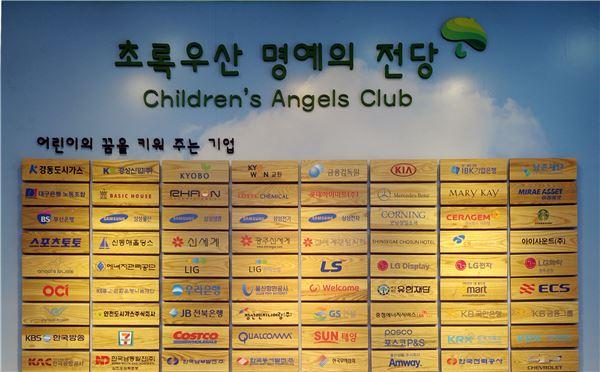 LIG그룹, 초록우산 어린이재단 명예의 전당 등재