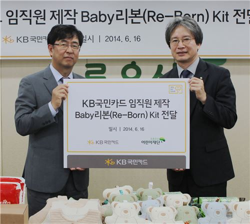 KB국민카드, 임직원이 직접 만든 영유아 용품 전달