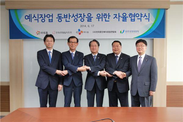 동반위, '예식장업 동반성장을 위한 자율협약' 체결