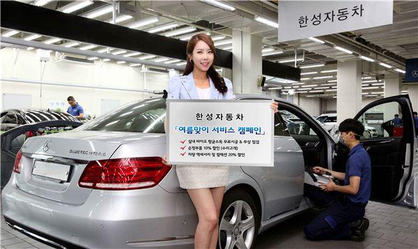 한성자동차, '2014년 여름맞이 서비스' 프로모션 실시