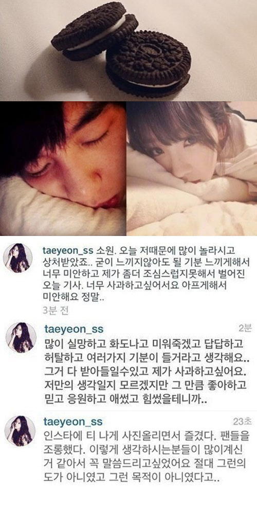 """소녀시대 태연, 심경 고백 """"팬들 조롱 절대 아냐…사과하고 싶어"""""""