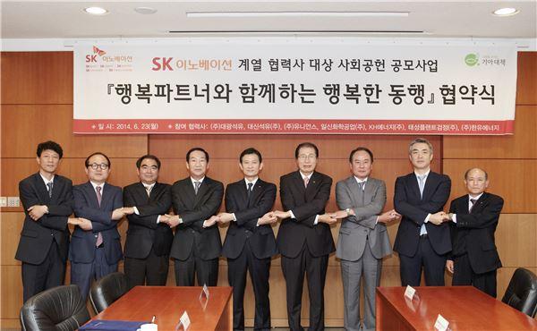 SK이노베이션, 협력사와 함께하는 '동반성장 2.0' 강화